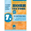 Нови тестове по математика за националното външно оценяване в 7. клас